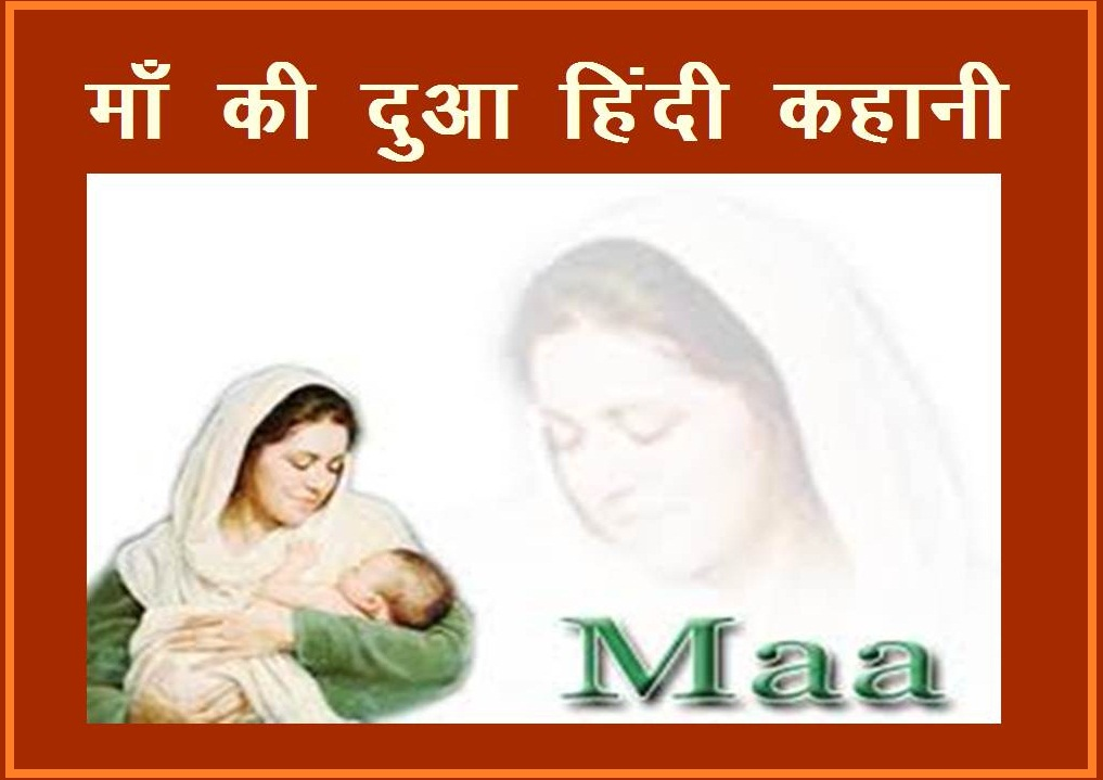 Maa ki Dua a Hindi story for mothers day