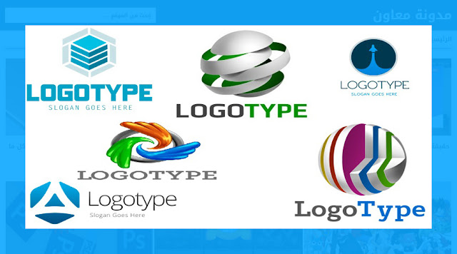 أفضل شعارات عالية الجودة Logos مجانية و بصيغة PSD جاهزة لتعديل