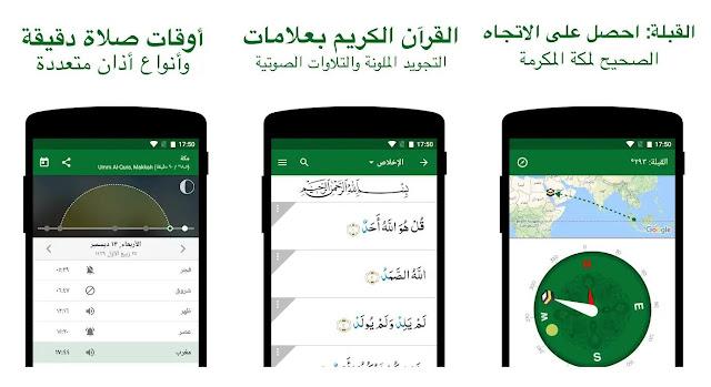 شرح وتحميل تطبيق مسلم برو Muslim Pro 2019