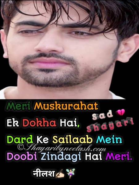 Sad Shayari , Sad Shayari Status , Sad Shayari In Hindi, Sad Shayari Image , Hindi Sad Shayari 2021, Best Sad Shayari,