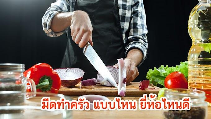มีดทำครัว แบบไหน ยี่ห้อไหนดี