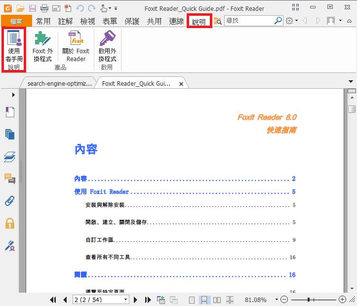 foxit reader 中文版 輕量級的PDF免費閱讀器 - Ptter 鄉民懶人包