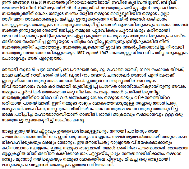 Independence Day Malayalam Speech 2019 – 15 August Speech in Malayalam
