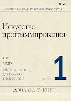 книга Дональд Э. Кнута «Искусство программирования, том 1, выпуск 1. MMIX -- RISC-компьютер для нового тысячелетия» - читайте отдельное сообщение в моем блоге