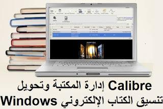 Calibre 4-11 إدارة المكتبة وتحويل تنسيق الكتاب الإلكتروني لأنظمة Linux و OS X و Windows