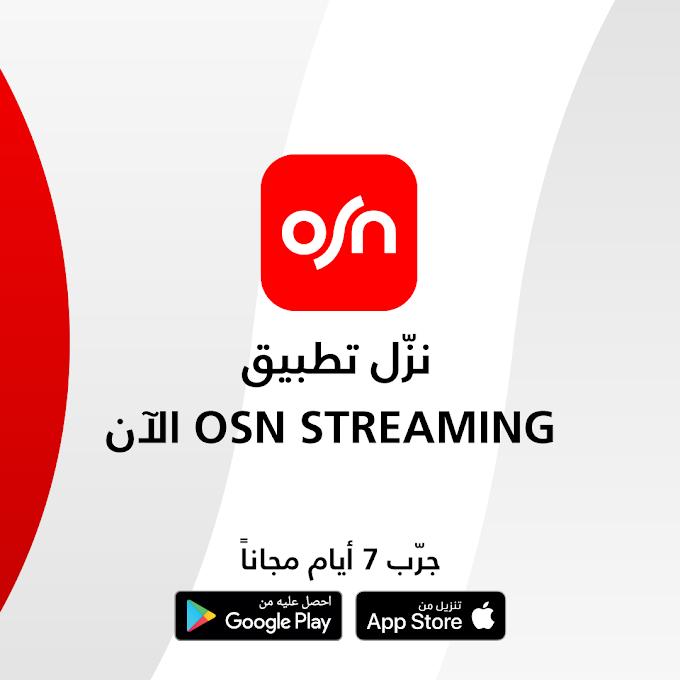 للعراقيين : احصل على اشتراك OSN مجانا وشاهد أكبر مجموعة من الأفلام والمسلسلات والبرامج