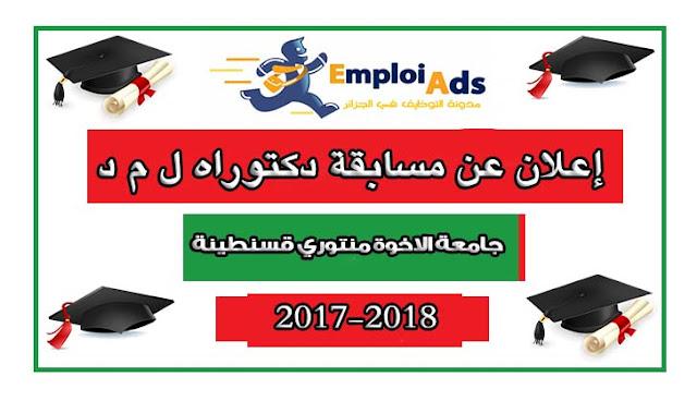 إعلان عن مسابقة دكتوراه ل م د بجامعة الاخوة منتوري ولاية قسنطينة 2017/2018