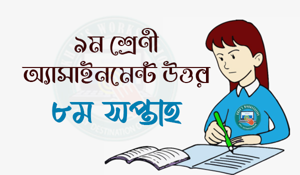 Class 9 Assignment Answer 2021 8th Week