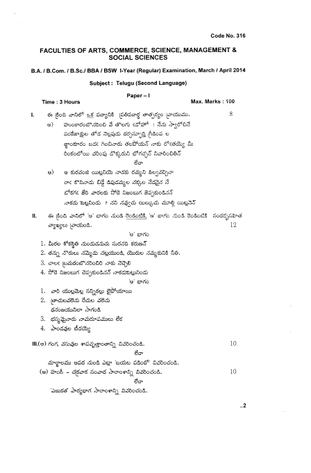 Osmania University B A B Com B Sc BBA and BSW I Year Telugu Paper I