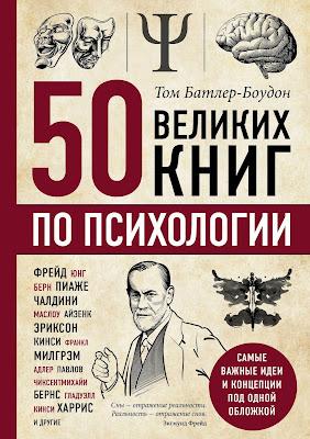 Том Батлер-Боудон 50 великих книг по психологии - рецензия, отзыв и книги ;)