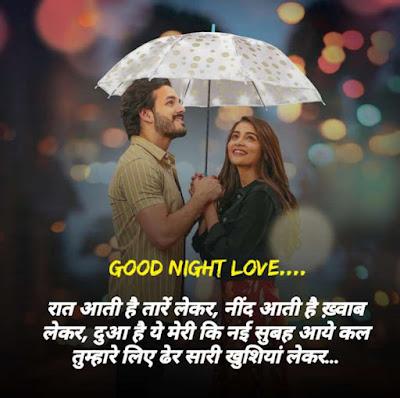 55+ Good Night Romantic Shayari | good night lines