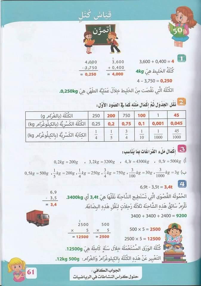حلول تمارين كتاب أنشطة الرياضيات صفحة 57 للسنة الخامسة ابتدائي - الجيل الثاني