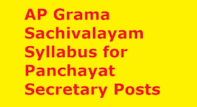Grama Sachivalayam Syllabus for Panchayat Secretary(Grade-VI) Digital Assistant Posts