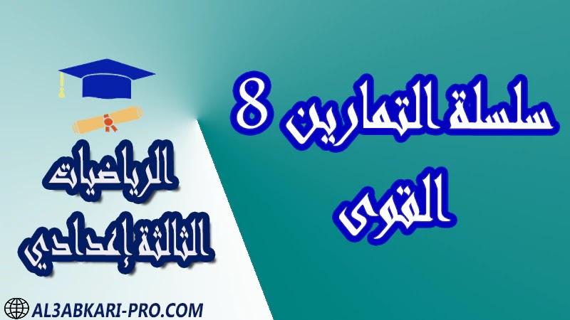 تحميل سلسلة تمارين 8 القوى - مادة الرياضيات مستوى الثالثة إعدادي تحميل سلسلة تمارين 8 القوى - مادة الرياضيات مستوى الثالثة إعدادي