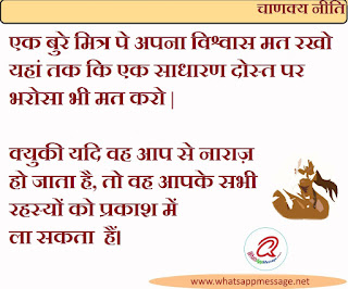 chankya-neeti-quotes-in-hindi-image-15
