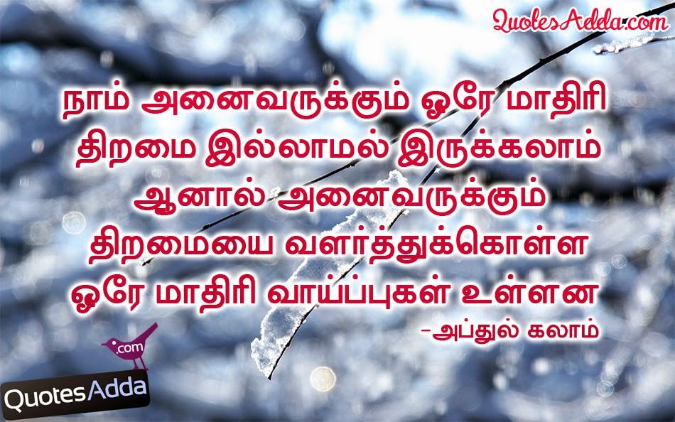 Apj abdul kalam speech in tamil pdf download