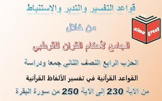 القواعد القرآنية في تفسير الألفاظ القرآنية