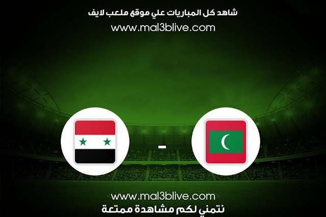 مشاهدة مباراة جزر المالديف وسوريا بث مباشر اليوم الموافق 2021/06/04 في تصفيات آسيا المؤهلة لكأس العالم 2022
