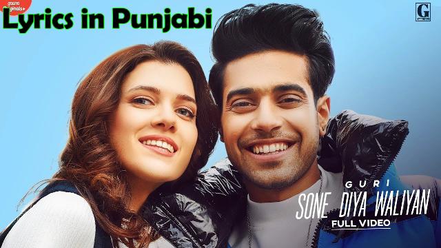 SONE DIYA WALIYAN LYRICS in Punjabi – Guri | Punjabi Song