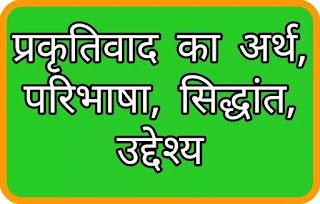 prakrtivaad ka arth paribhaasha siddhaant uddeshy