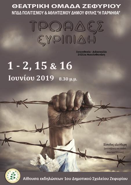 Οι Τρωάδες του Ευριπίδη από τη Θεατρική Ομάδα Ζεφυρίου
