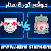مشاهدة مباراة ليفربول ولايبزيغ بث مباشر بتاريخ 16-02-2021 دوري أبطال أوروبا