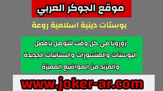بوستات دينية اسلامية روعه 2021 - الجوكر العربي