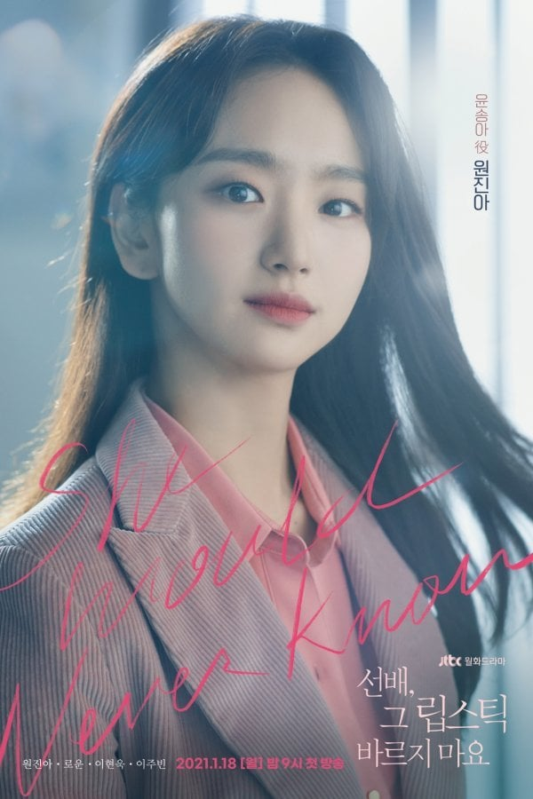 she would never know jtbc drama won jin ah