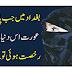 Baghdad Me Ek Parsa Aurat | Aur Kafan Chor | Raaztv