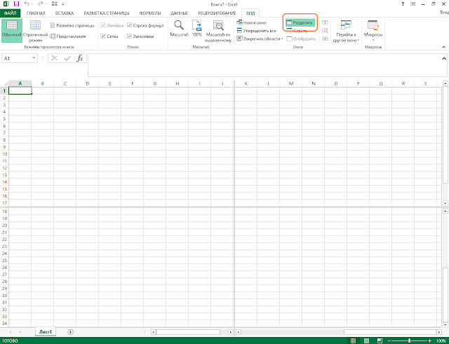 Как разделить окно (лист) в Excel