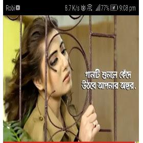 Toi To Bondhu Manush Bhala Na (তুই তো বন্ধু মানুষ ভালা না) Aaysha Eira | Sad Song