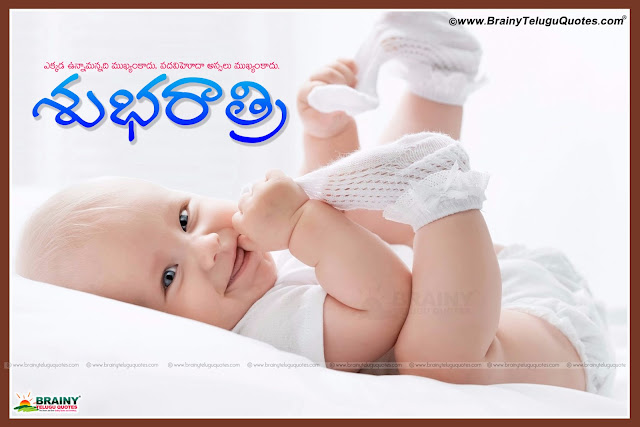 Here is a Latest Telugu Language Good Night Messages and Wallpapers online, Top Telugu Good Night Cute Sayings for Girls, Top Telugu Good Night Wallpapers, Famous Telugu Language Good Night Pictures and Quotes Images,Latest Telugu Language Best Good night Quotes for Friends and Lovers, Nice Funny Telugu Good Night Greetings, Best Good Night Wishes in Telugu Language, Cool Telugu inspiring Quotes for Good night,Telugu Best Sleeping Good night Greetings with Nice Moon Wallpapers, Telugu Good Night Greetings and Messages for Best Friends, Girls Good night Messages and Sayings in Telugu Language, Telugu Cute and Nice Good night  Top Wallpapers Free.