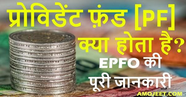 provident-fund-kya-hai-pf-account-in-hindi