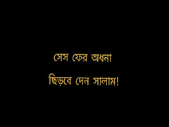 Patlamaya Devam Lyrics (সেস ফের অধনা) Isyan Tetick | Turkish Song