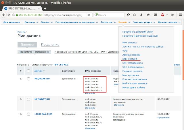 Домен с новым списком DNS-серверов