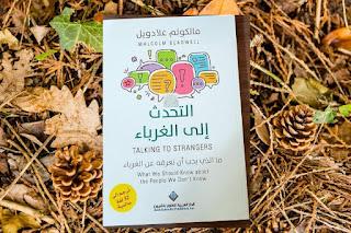 كتاب التحدث إلى الغرباء ؛ ما الذي يجب أن نعرفه عن الغرباء | نسخة pdf اطلبها من هذا الموقع