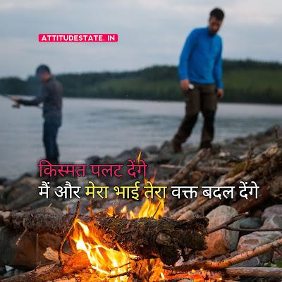 bhai ki entry status in hindi