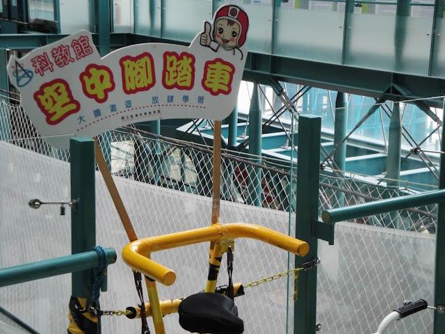科學玩具柑仔店(Darling の 優): 科學展覽品-運動學-空中腳踏車