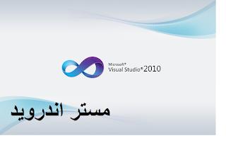 تحميل برنامج فيجوال بيسك 2010 visual basic للكمبيوتر مجانا من ميديا فاير