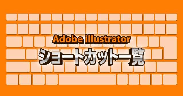 イラレ キーボードショートカット 【保存版】 illustrator CC 使い方