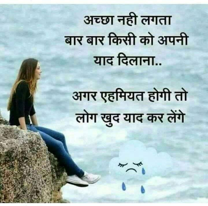 Hindi Sad Pictures