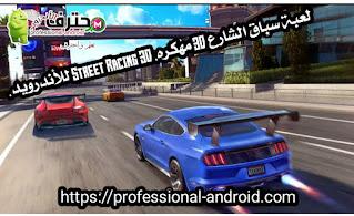 لعبة سباق الشارع 3D مهكره, Street Racing 3D apk مجانا للأندرويد آخرإصدار.