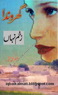 Garunda and Zakam Nahan Urdu Novels