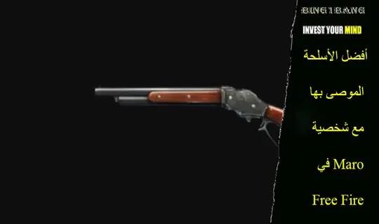أفضل الأسلحة الموصى بها مع شخصية Maro في Free Fire