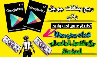 ربح بطاقة جوجل بلاي شدات ببجي رقم واتس اب لمدة سنة مع هذه التطبيق العربي