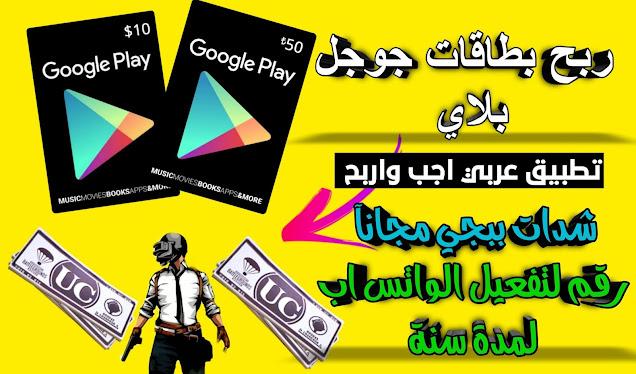 فضل طريقة ربح بطاقة جوجل بلاي  وشحن شدات بيجي مع هذا التطبيق العربي