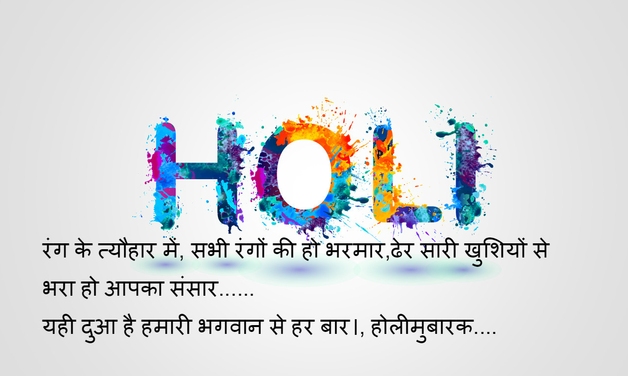 Holi%2Bshayari%2Bimage333333333333333333333333333333333333%2B%25283%2529 - Best Shayari images of holi 50+