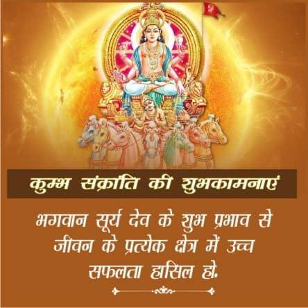 Kumbha Sankranti Shubhkamnaye Images