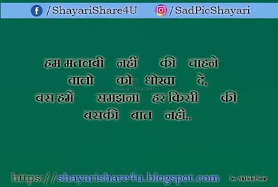 bewafa friend shayari in hindi