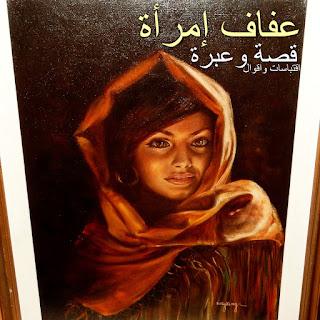 عفاف إمرأة قصة وعبرة
